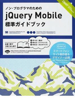 ノン・プログラマのためのjQuery Mobile標準ガイドブック スマートフォンサイト制作者&デザイナー必携