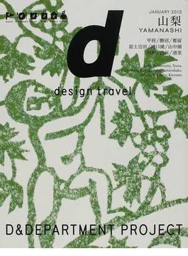 d design travel 7(2012JANUARY) 山梨