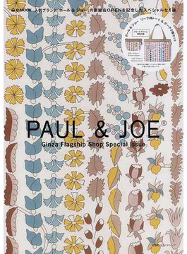 PAUL&JOE Ginza Flagship Shop Special Issue(e‐MOOK)