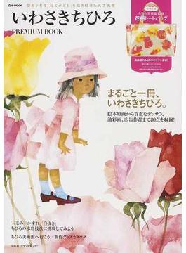 いわさきちひろPREMIUM BOOK 愛あふれる「花と子ども」を描き続けた天才画家(e‐MOOK)