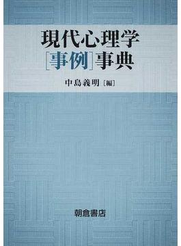 現代心理学〈事例〉事典