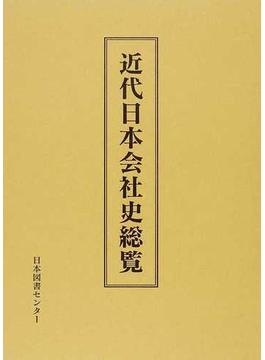 近代日本会社史総覧 復刻 上巻