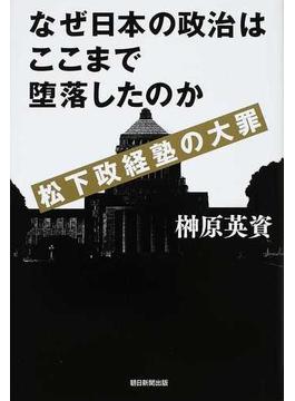 なぜ日本の政治はここまで堕落したのか 松下政経塾の大罪
