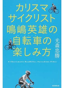 カリスマサイクリスト鳴嶋英雄の自転車の楽しみ方