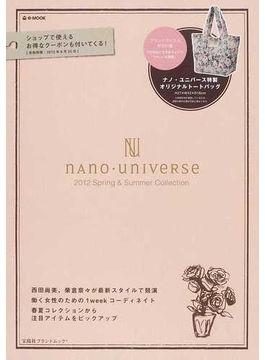nano・universe 2012Spring & Summer Collection(e‐MOOK)