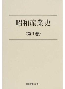 昭和産業史 復刻 第1巻