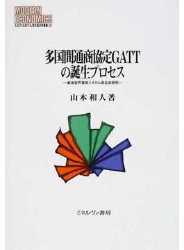 多国間通商協定GATTの誕生プロセス 戦後世界貿易システム成立史研究
