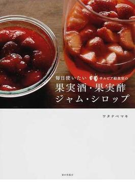 毎日使いたいサルビア給食室の果実酒・果実酢・ジャム・シロップ