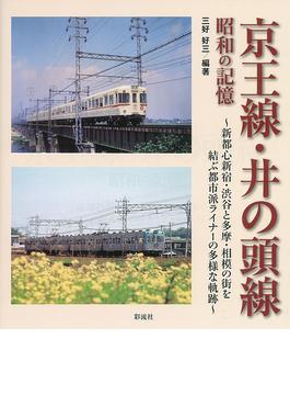 京王線・井の頭線昭和の記憶 新都心新宿・渋谷と多摩・相模の街を結ぶ都市派ライナーの多様な軌跡