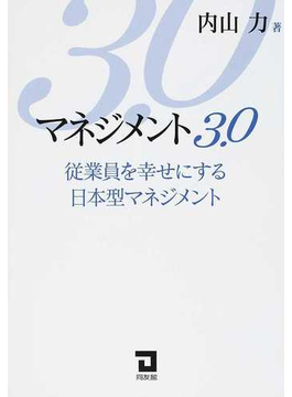 マネジメント3.0 従業員を幸せにする日本型マネジメント