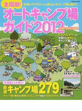 全国版!オートキャンプ場ガイド CAMP&OUTDOOR 2012