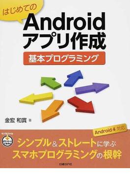 はじめてのAndroidアプリ作成基本プログラミング