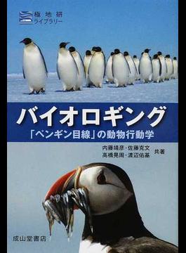 バイオロギング 「ペンギン目線」の動物行動学