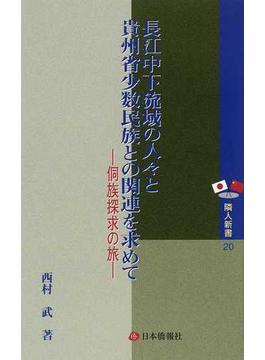 長江中下流域の人々と貴州省少数民族との関連を求めて 侗族探求の旅
