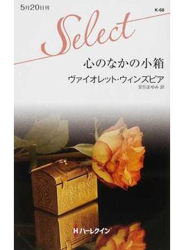 心のなかの小箱(ハーレクイン・セレクト)