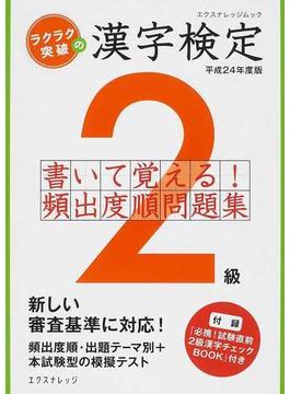 ラクラク突破の漢字検定2級書いて覚える!頻出度順問題集 平成24年度版