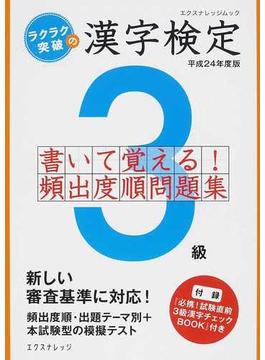 ラクラク突破の漢字検定3級書いて覚える!頻出度順問題集 平成24年度版
