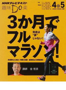 """3か月でフルマラソン! 完走は""""夢""""じゃない!"""