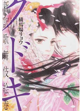クドキ 新訳歌舞伎絵巻 (愛蔵版コミックス)(愛蔵版コミックス)