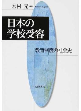 日本の学校受容 教育制度の社会史