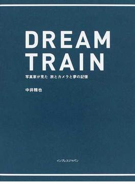 DREAM TRAIN 写真家が見た旅とカメラと夢の記憶