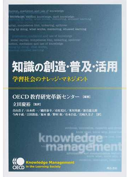 知識の創造・普及・活用 学習社会のナレッジ・マネジメント