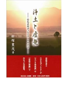 浄土と虚無 金光寿郎ディレクターとの対談