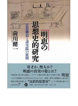 明恵の思想史的研究 思想構造と諸実践の展開