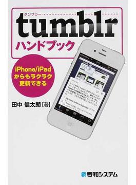 tumblrハンドブック iPhone/iPadからもラクラク更新できる