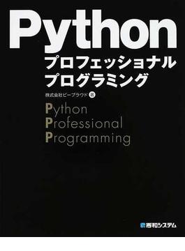 Pythonプロフェッショナルプログラミング