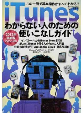 iTunesわからない人のための使いこなしガイド この一冊で基本操作がすべてわかる!! 2012最新版