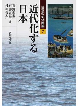 日本の対外関係 7 近代化する日本