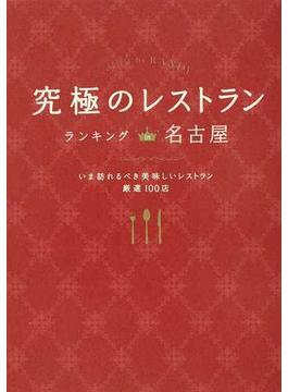 究極のレストランランキングin名古屋 1 いま訪れるべき美味しいレストラン厳選100店