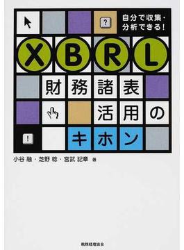 XBRL財務諸表活用のキホン 自分で収集・分析できる!