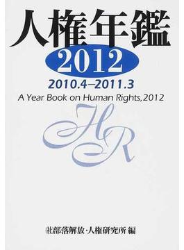 人権年鑑 2012 2010.4−2011.3