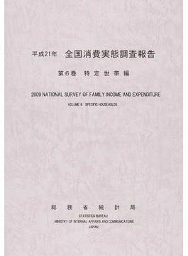 全国消費実態調査報告 平成21年第6巻 特定世帯編