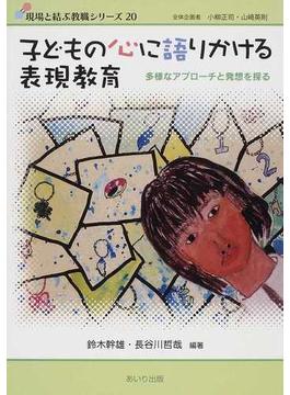 子どもの心に語りかける表現教育 多様なアプローチと発想を探る
