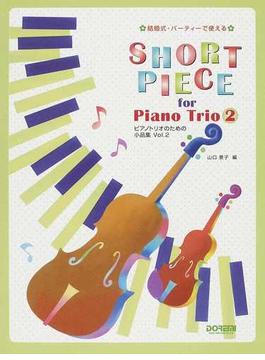 ピアノトリオのための小品集 結婚式・パーティーで使える 編成:ピアノ・ヴァイオリン・チェロ 2012Vol.2