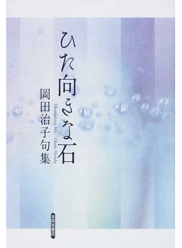 ひた向きな石 岡田治子句集