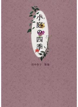小庭の四季 田中作子歌集