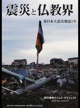 震災と仏教界 東日本大震災報道1年 週刊佛教タイムス・ダイジェスト(2011年3月〜2012年2月)