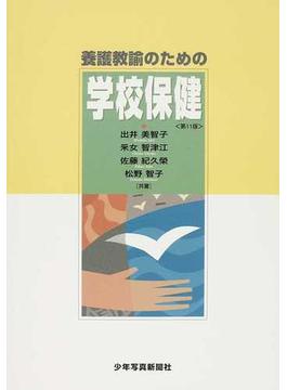 養護教諭のための学校保健 第11版