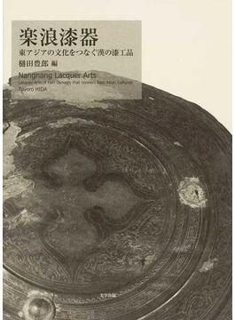 楽浪漆器 東アジアの文化をつなぐ漢の漆工品