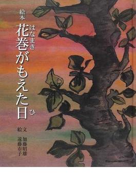 花巻がもえた日 絵本