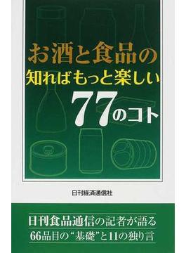 お酒と食品の知ればもっと楽しい77のコト