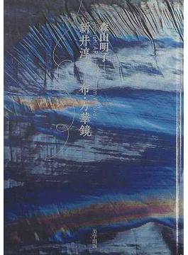 新井淳一−布・万華鏡