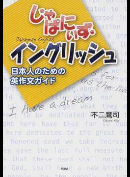 じゃぱにぃず・イングリッシュ 日本人のための英作文ガイド