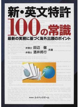 新・英文特許100の常識 最新の実務に基づく海外出願のポイント