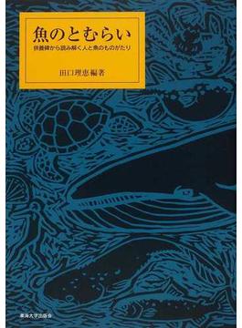 魚のとむらい 供養碑から読み解く人と魚のものがたり