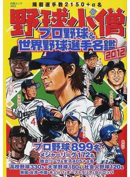 野球小僧 プロ野球&世界野球選手名鑑 2012